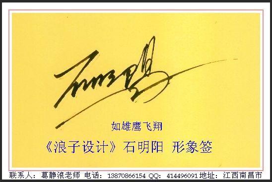 葛静浪签名设计作品欣赏石明阳签名葛静浪签名设计作品欣赏0001