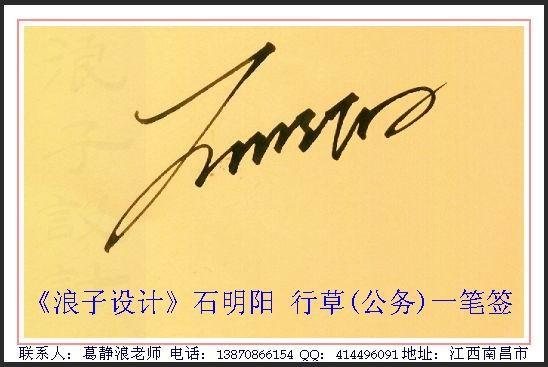 葛静浪签名设计作品欣赏石明阳签名葛静浪签名设计作品欣赏0002