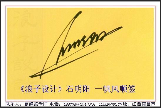 葛静浪签名设计作品欣赏石明阳签名葛静浪签名设计作品欣赏0003