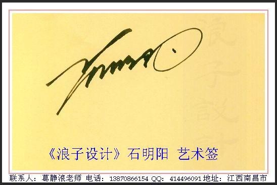 葛静浪签名设计作品欣赏石明阳签名葛静浪签名设计作品欣赏0005