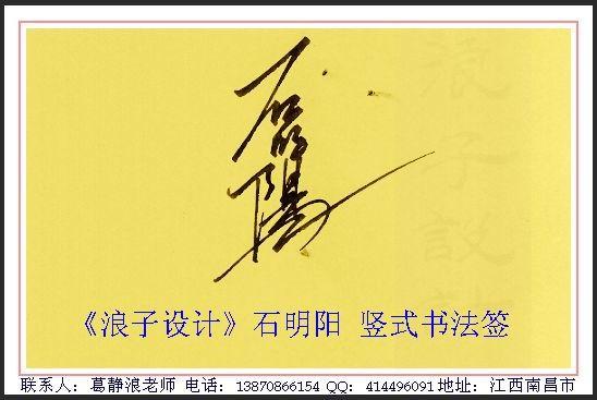 葛静浪签名设计作品欣赏石明阳签名葛静浪签名设计作品欣赏0006