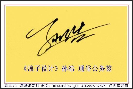 葛静浪签名设计作品欣赏孙浩签名葛静浪签名设计作品欣赏0001