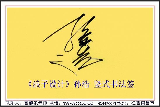 葛静浪签名设计作品欣赏孙浩签名葛静浪签名设计作品欣赏0002