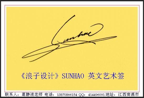 葛静浪签名设计作品欣赏孙浩签名葛静浪签名设计作品欣赏0003