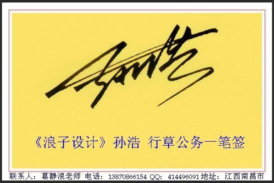 葛静浪签名设计作品欣赏孙浩签名葛静浪签名设计作品欣赏0004