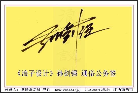 葛静浪签名设计作品欣赏孙剑强葛静浪签名设计作品欣赏0001