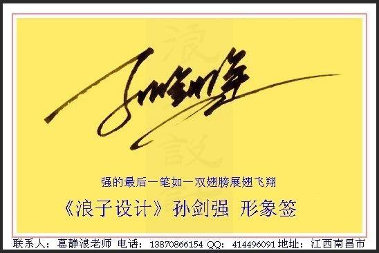 葛静浪签名设计作品欣赏孙剑强葛静浪签名设计作品欣赏0002