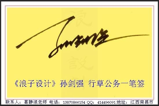 葛静浪签名设计作品欣赏孙剑强葛静浪签名设计作品欣赏0003