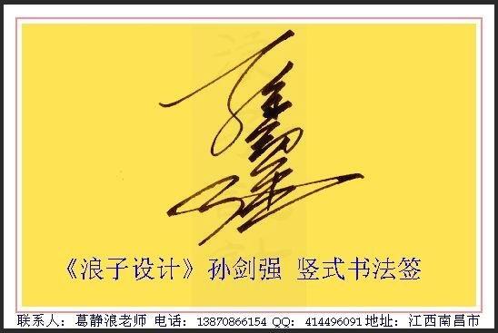 葛静浪签名设计作品欣赏孙剑强葛静浪签名设计作品欣赏0004
