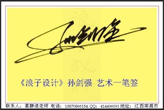 葛静浪签名设计作品欣赏孙剑强葛静浪签名设计作品欣赏0005