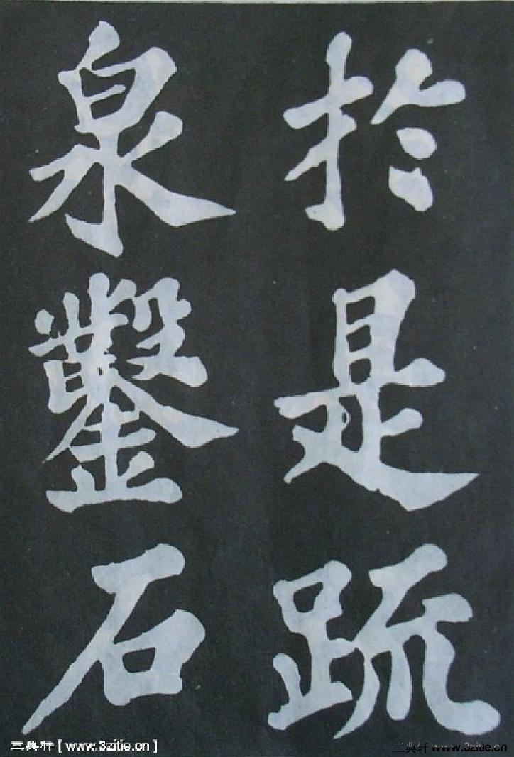 宋 苏轼楷书丰乐亭记0014 楷书 书法作品字帖欣赏宋朝三典轩书画网在
