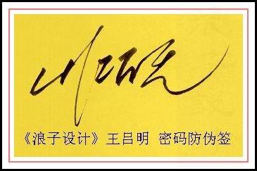 葛静浪签名设计作品欣赏王吕明签名葛静浪签名设计作品欣赏0001