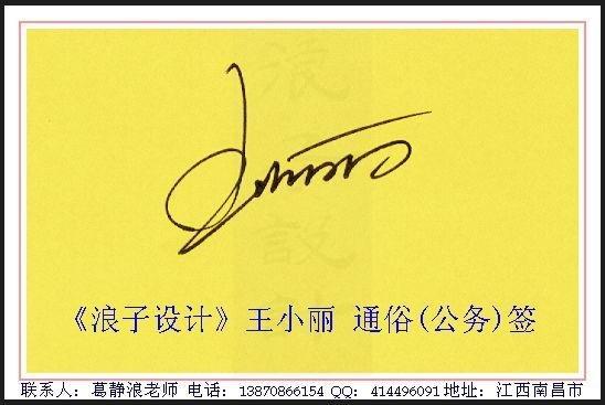 葛静浪签名设计作品欣赏王小丽签名葛静浪签名设计作品欣赏0001