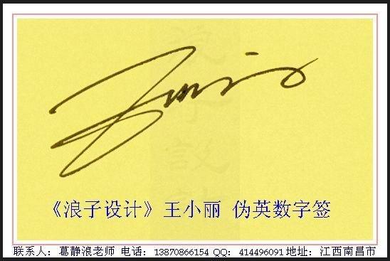 葛静浪签名设计作品欣赏王小丽签名葛静浪签名设计作品欣赏0002
