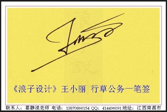 葛静浪签名设计作品欣赏王小丽签名葛静浪签名设计作品欣赏0003
