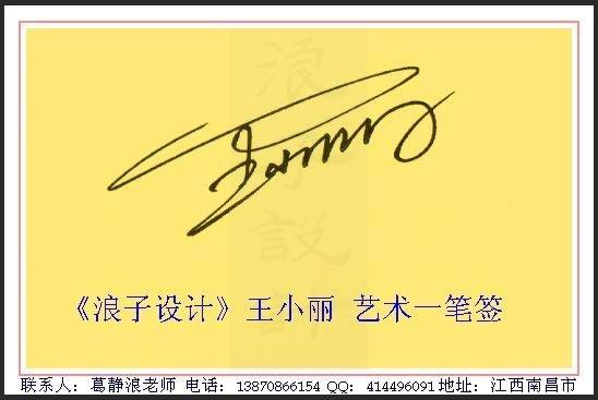 葛静浪签名设计作品欣赏王小丽签名葛静浪签名设计作品欣赏0004