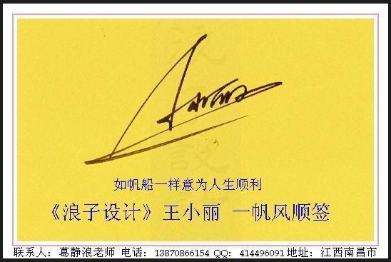 葛静浪签名设计作品欣赏王小丽签名葛静浪签名设计作品欣赏0005