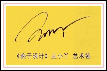 葛静浪签名设计作品欣赏王小丫签名葛静浪签名设计作品欣赏0001