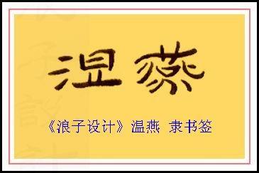 葛静浪签名设计作品欣赏温燕签名葛静浪签名设计作品欣赏0001