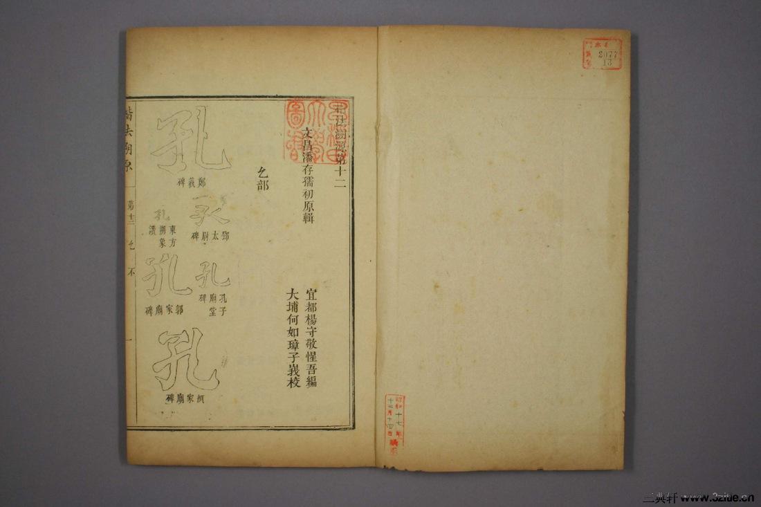 (清)杨守敬编楷法溯源卷十二0002作品欣赏