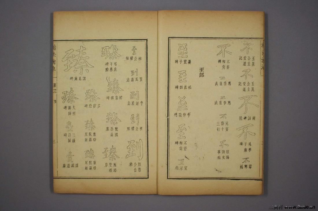 (清)杨守敬编楷法溯源卷十二0004作品欣赏