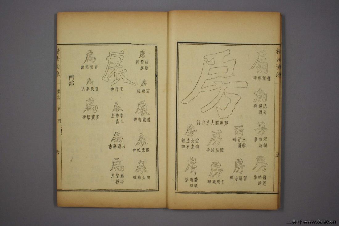 (清)杨守敬编楷法溯源卷十二0007作品欣赏
