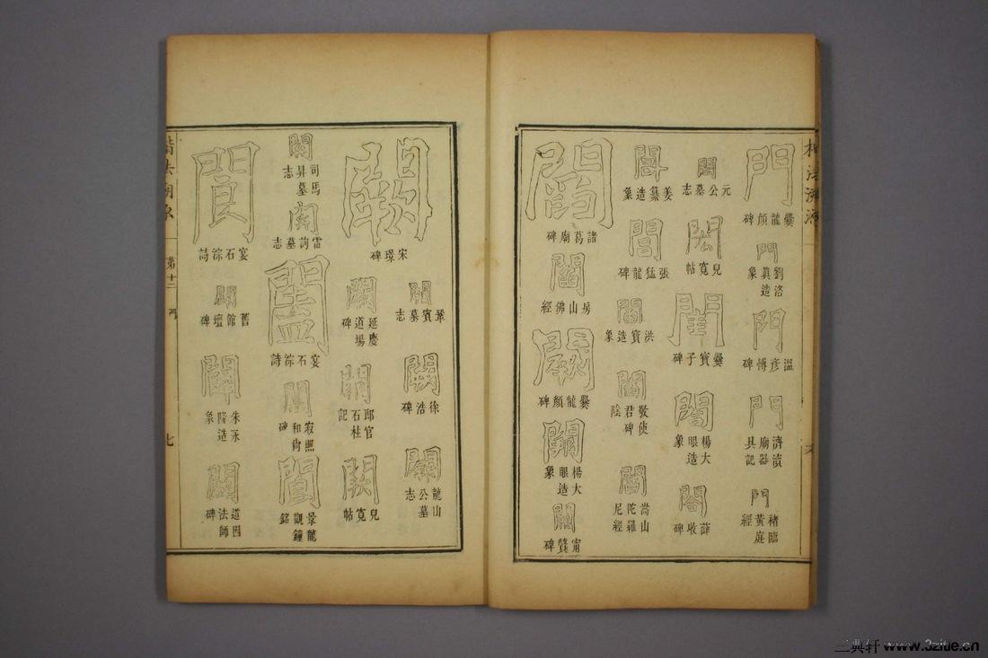 (清)杨守敬编楷法溯源卷十二0008作品欣赏
