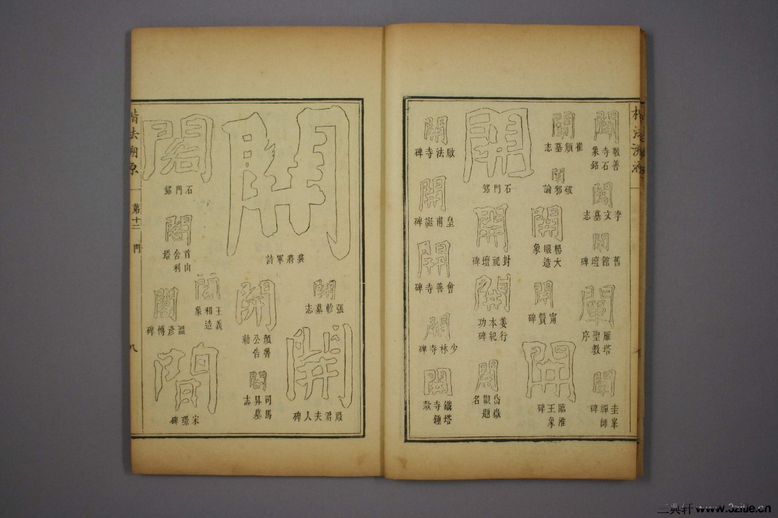 (清)杨守敬编楷法溯源卷十二0009作品欣赏
