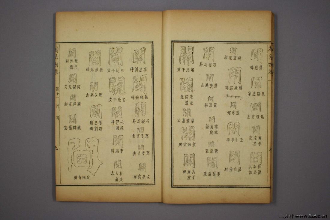 (清)杨守敬编楷法溯源卷十二0010作品欣赏