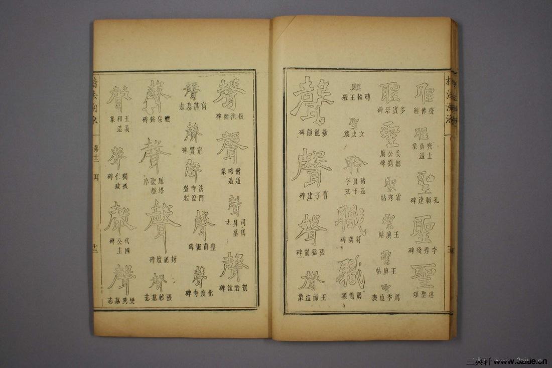(清)杨守敬编楷法溯源卷十二0014作品欣赏