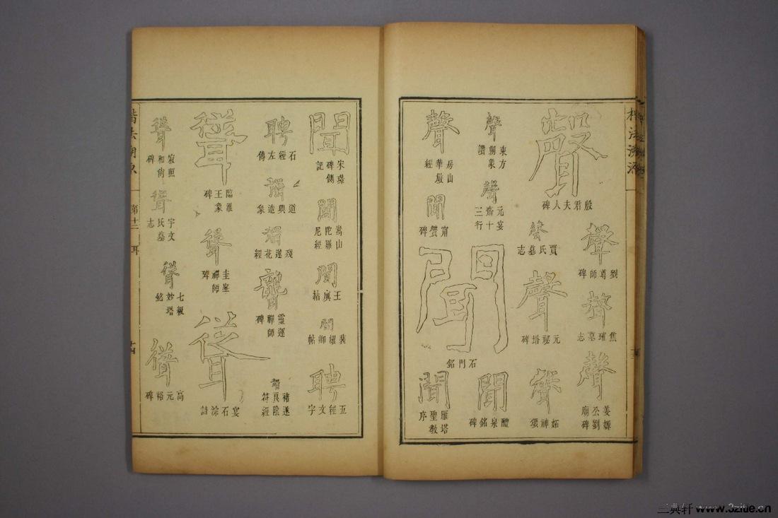 (清)杨守敬编楷法溯源卷十二0015作品欣赏