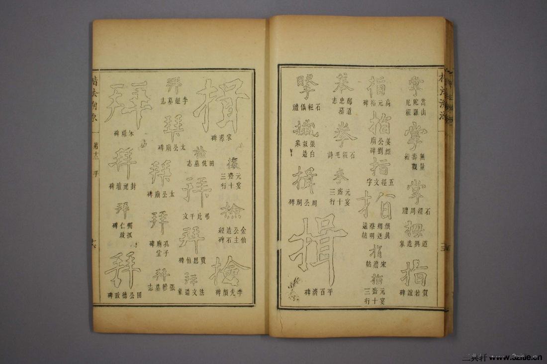 (清)杨守敬编楷法溯源卷十二0017作品欣赏