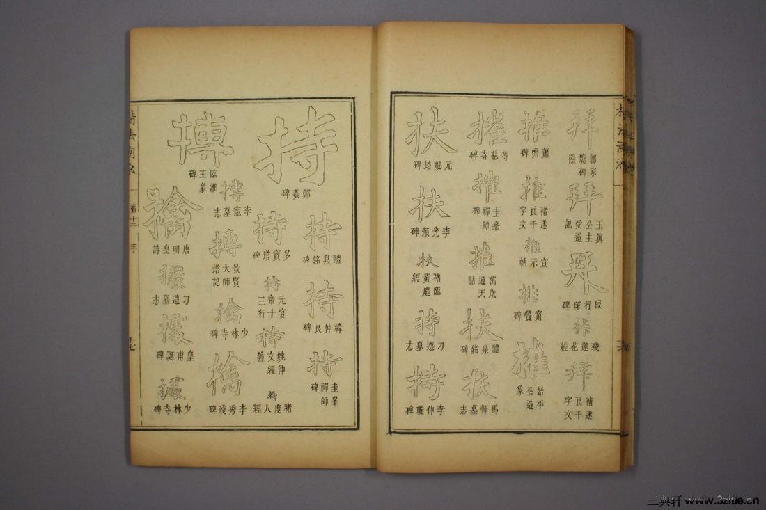 (清)杨守敬编楷法溯源卷十二0018作品欣赏