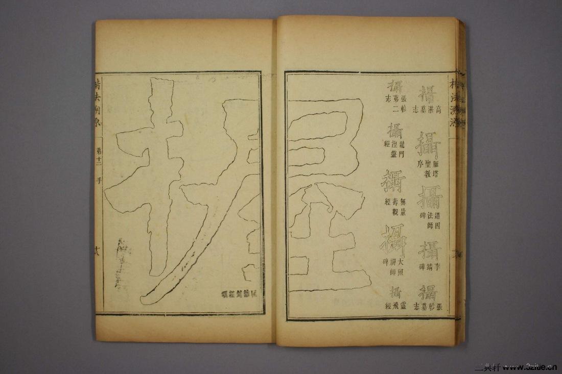 (清)杨守敬编楷法溯源卷十二0019作品欣赏