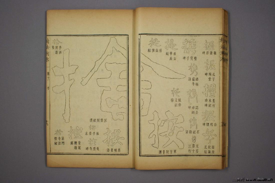 (清)杨守敬编楷法溯源卷十二0020作品欣赏
