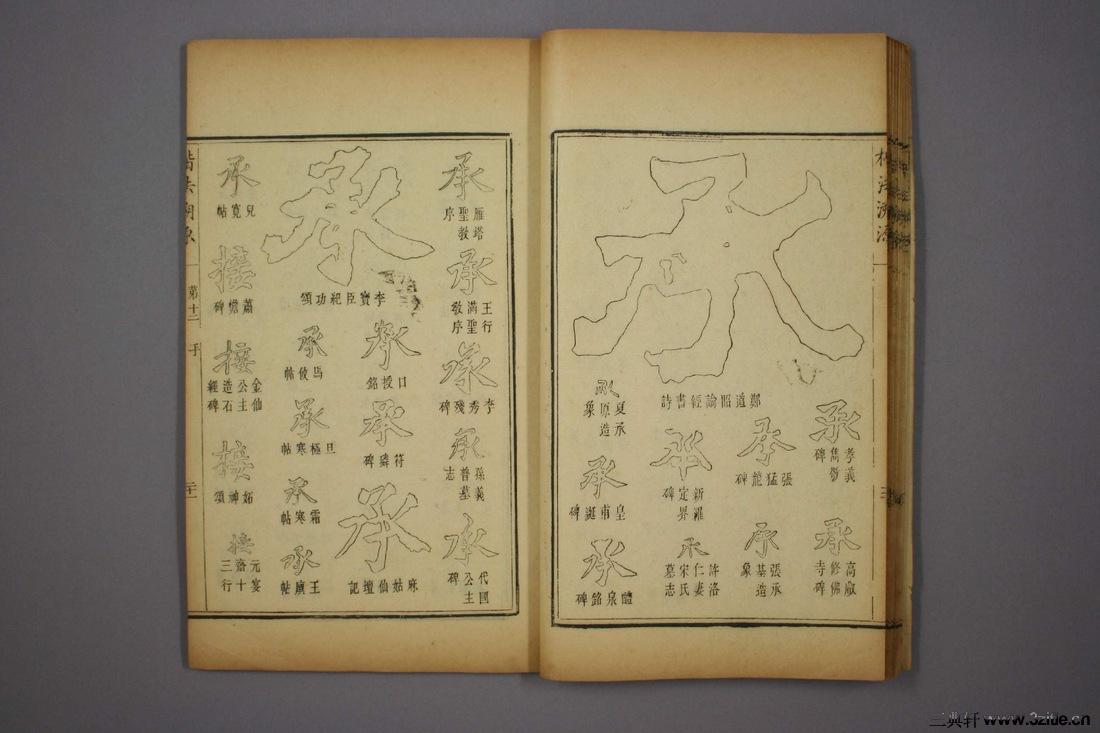 (清)杨守敬编楷法溯源卷十二0022作品欣赏