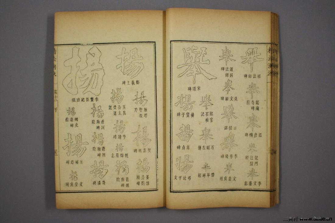 (清)杨守敬编楷法溯源卷十二0024作品欣赏