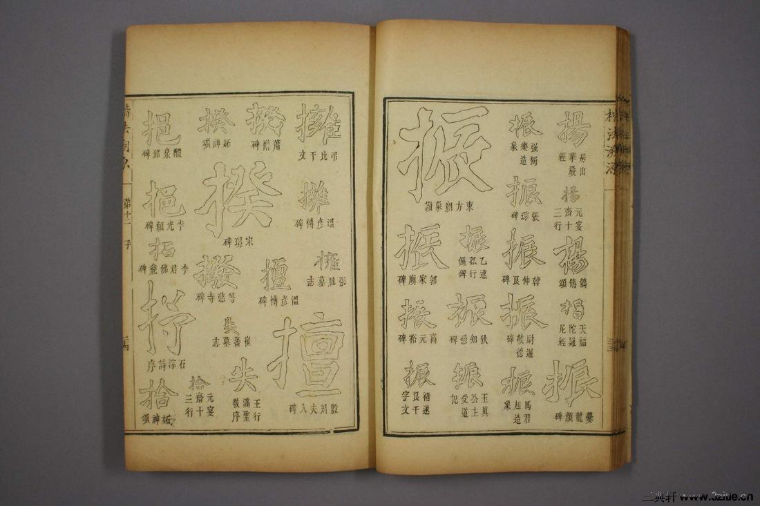 (清)杨守敬编楷法溯源卷十二0025作品欣赏