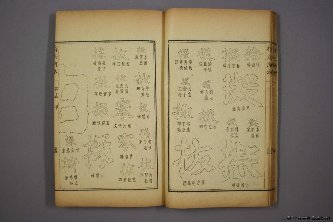 (清)杨守敬编楷法溯源卷十二0026作品欣赏