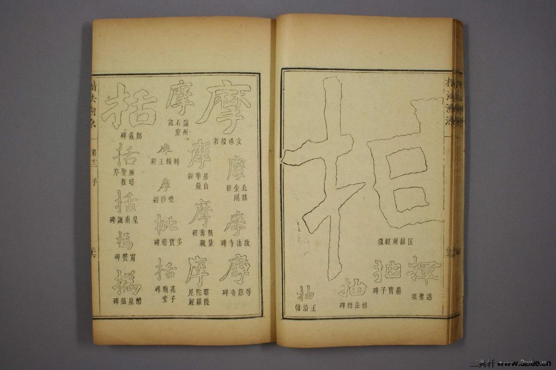 (清)杨守敬编楷法溯源卷十二0027作品欣赏