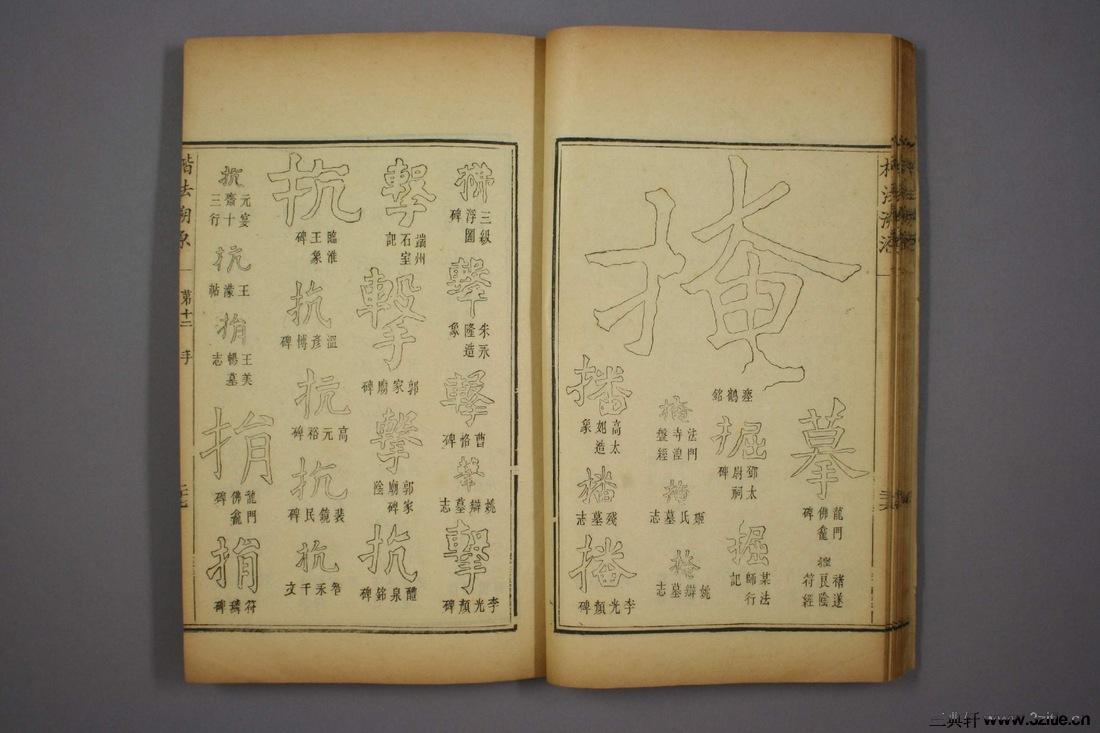 (清)杨守敬编楷法溯源卷十二0028作品欣赏
