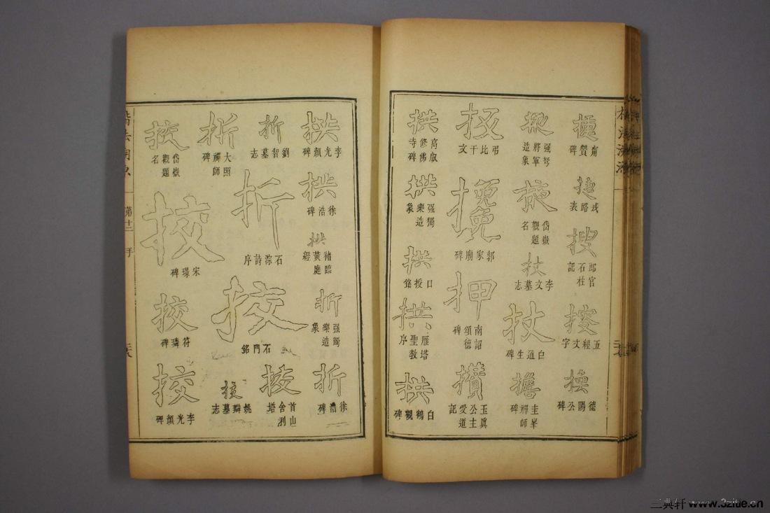 (清)杨守敬编楷法溯源卷十二0029作品欣赏
