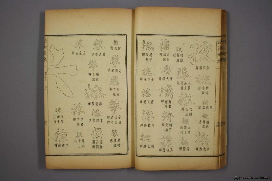 (清)杨守敬编楷法溯源卷十二0030作品欣赏