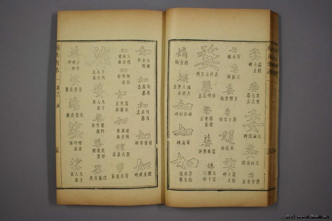 (清)杨守敬编楷法溯源卷十二0036作品欣赏
