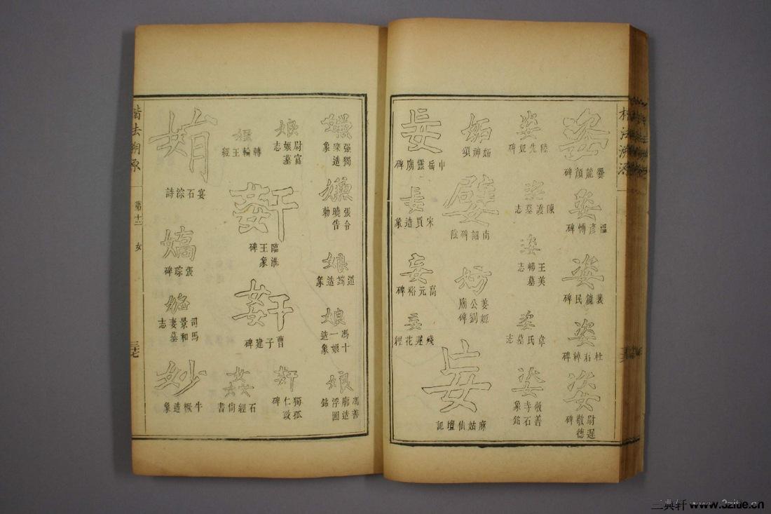 (清)杨守敬编楷法溯源卷十二0038作品欣赏
