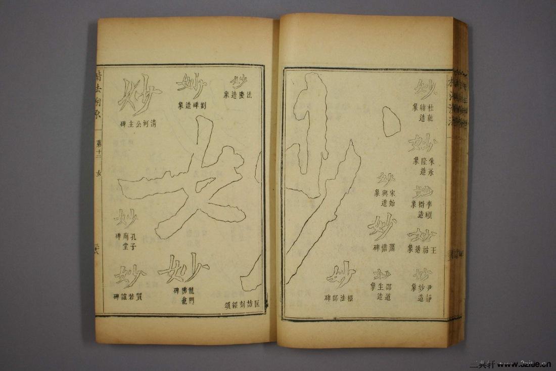 (清)杨守敬编楷法溯源卷十二0039作品欣赏