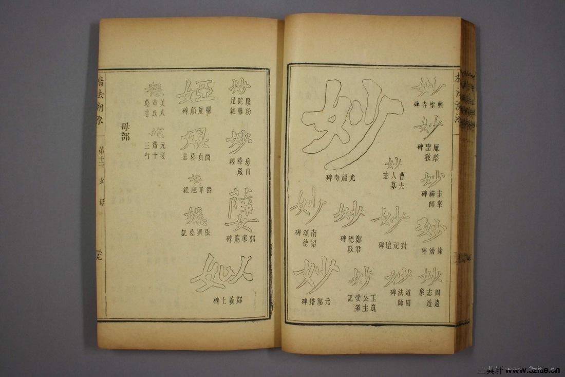 (清)杨守敬编楷法溯源卷十二0040作品欣赏