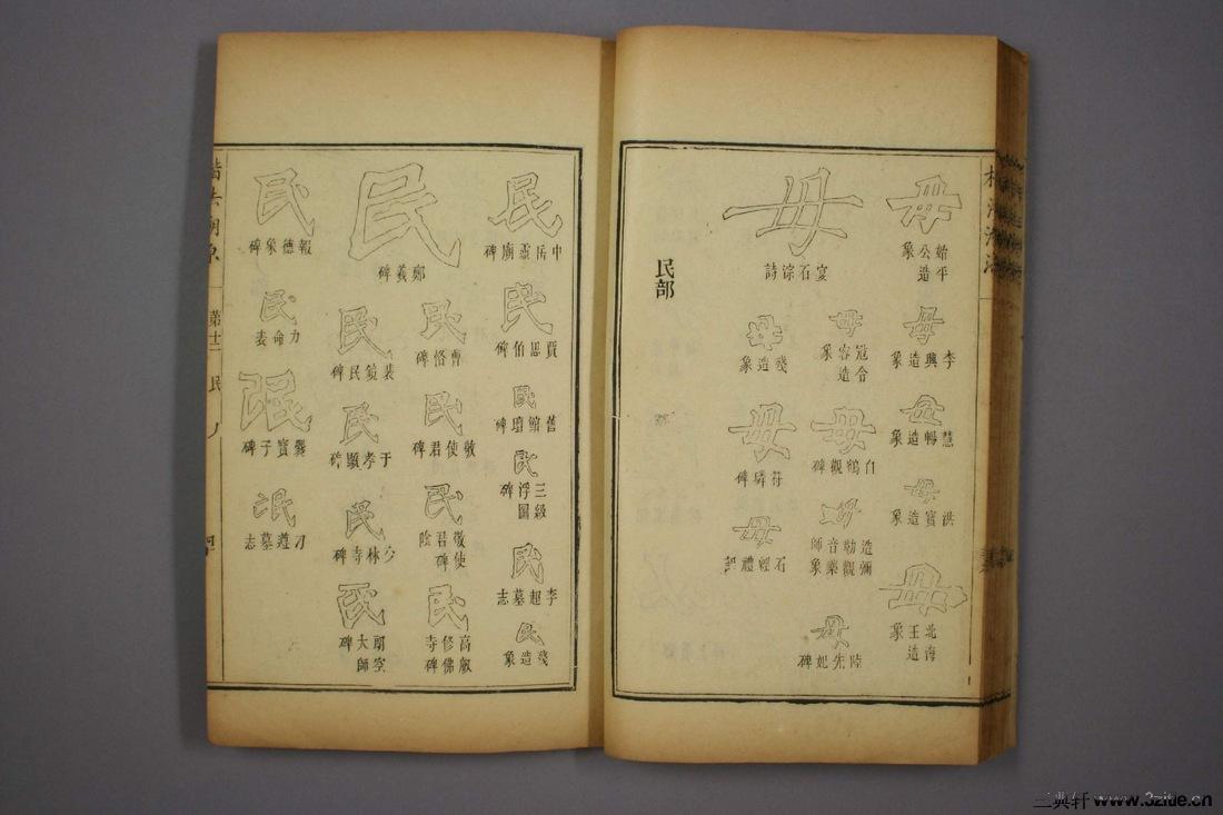(清)杨守敬编楷法溯源卷十二0041作品欣赏