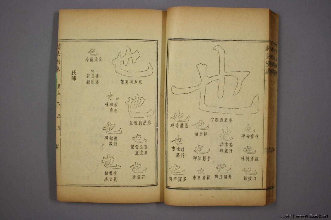 (清)杨守敬编楷法溯源卷十二0043作品欣赏