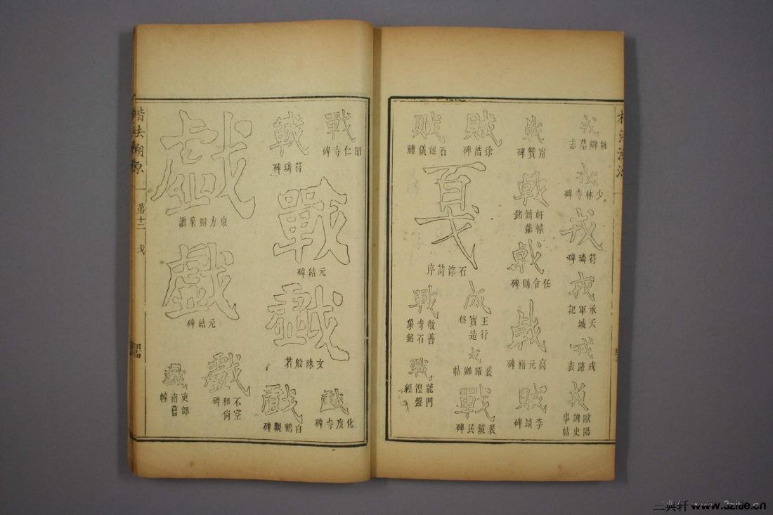 (清)杨守敬编楷法溯源卷十二0045作品欣赏